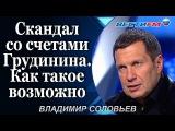Владимир Соловьев: Скандал со счетами Грудинина. Как такое ВОЗМОЖНО