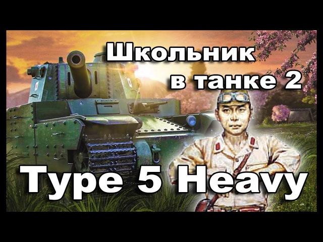 СтопРак. Школьник на Type 5 Heavy (2 серия)