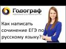 Как написать сочинение ЕГЭ по русскому языку в 2016 2017 году Подробный план и разбо