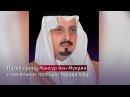 В Саудовской Аравии разбился вертолет с членами королевской семьи