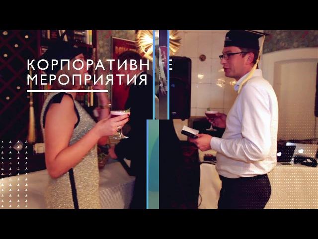 Ведущий Андрей Кремлёв Корпоративное Pomo