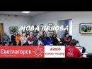 Да 50 х заняткаў курсаў Мова Нанова Светлагорск