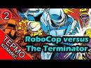 Термо Комикс - RoboCop versus The Terminator - 2 [ОБЪЕКТ и Батитус] робокоп против терминатора
