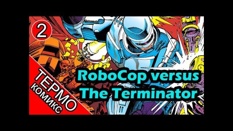 Термо Комикс RoboCop versus The Terminator 2 ОБЪЕКТ и Батитус робокоп против терминатора