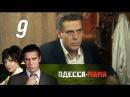 Одесса-мама. 9 серия 2012. Детектив @ Русские сериалы