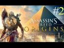 УБИЙСТВО ПРОРОКА МЕДУНАМОНА Assasin s Creed Origins 2