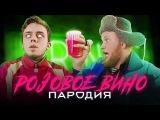 Элджей &amp Feduk - Розовое вино (ПАРОДИЯ)
