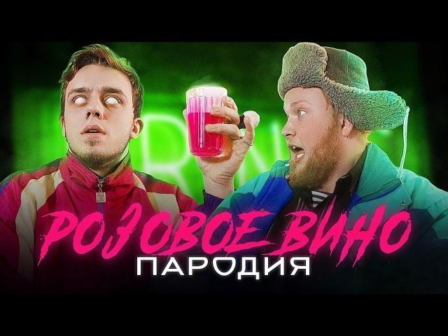Элджей Feduk - Розовое вино (ПАРОДИЯ)