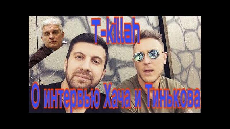 T-killah бомбит. интервью Хача и Тинькова