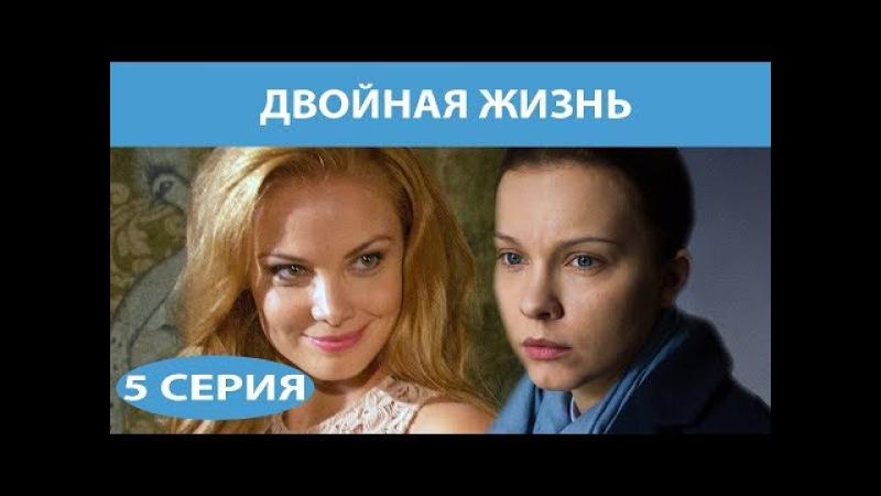 Двойная жизнь. Сериал. Серия 5 из 8. Феникс Кино. Драма