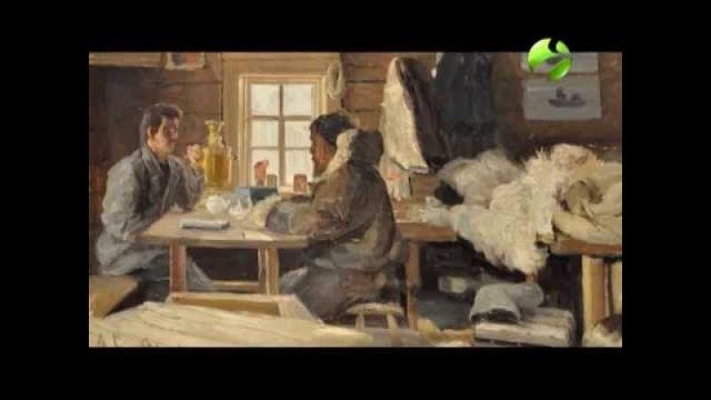 Полярные истории Художник вечных льдов 13 10 2014