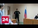 Подделавший дневник школьник предстал перед судом в Новосибирске - Россия 24
