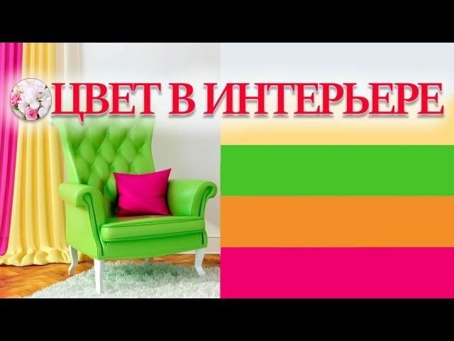 💗 Идеальное сочетание цветов в интерьере – 20 лучших подборок цвета интерьера в которых 200 идей!