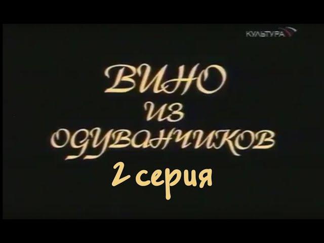Вино из одуванчиков. Экранизация романа Рея Брэдбери. 2 серия (из 4-х) (1998)