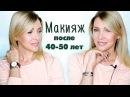 ВОЗРАСТНОЙ МАКИЯЖ ПОСЛЕ 40 с Randewoo ru✦ТАТЬЯНА РЕВА