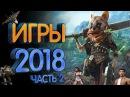 Самые ожидаемые игры 2018 года 2 часть