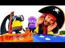 Миньоны ПИРАТЫ ☠ Неправильные БАНАНЫ 🍌 Видео игры для мальчиков Игрушки из му