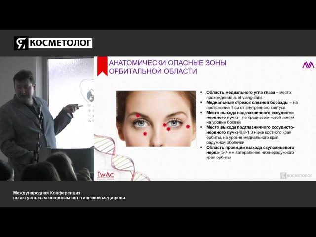 Комплексное омоложение периорбитальной зоны - инъекционные методики в косметологии