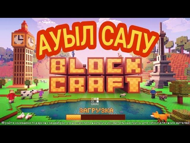 Block Craft 3D 2:ауыл салуды бастадық!