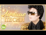 FANCY - Лучшие песни Best Hits