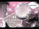 Искусство Аэродизайна Урок №41 Шары Deco Bubbles баблс и перья