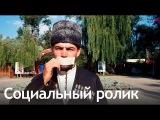 Социальный ролик по возрождения черкесского (адыгскиого) языка -  майкоп, нальчик