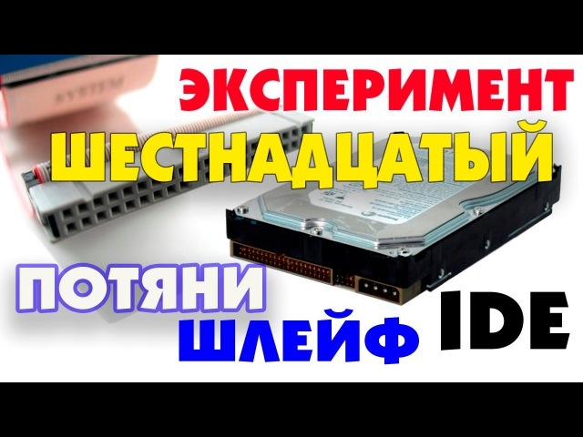 Вырвать шлейф IDE жесткого диска при включенном компьютере