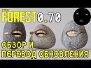 The Forest 0.70 Обзор Обновления Зе Форест 0.70 перевод обновлениря
