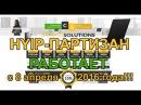 HYIP ПАРТИЗАН Работает с 8 апреля 2016 Crypto Solutions можно ли верить