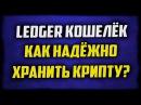 LEDGER WALLET КОШЕЛЕК КРИПТОВАЛЮТ 23 ШТ: ETHEREUM CLASSIC RIPPLE BITCOIN CASH DASH LITECOIN И ДР