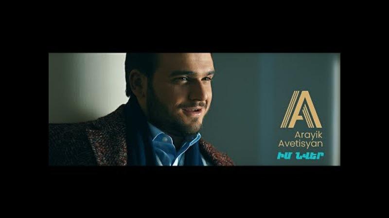 Arayik Avetisyan - Im Nver   Official Music Video 2018