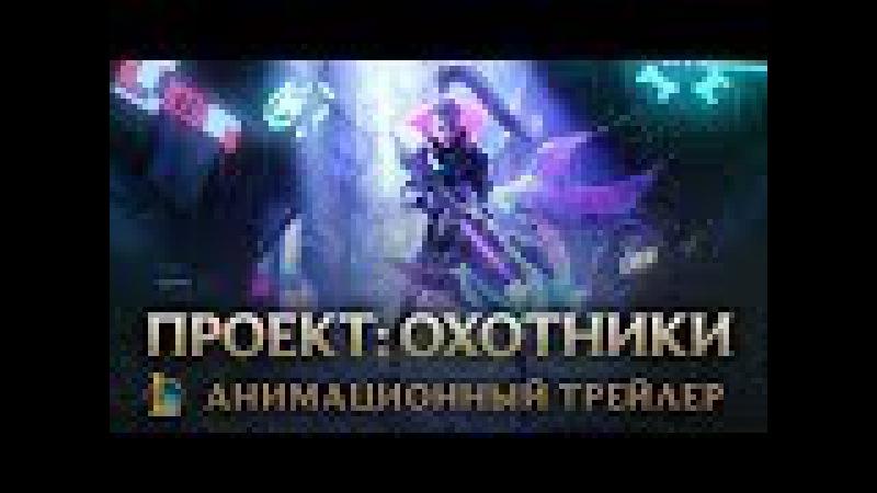 Охота   Анимационный трейлер