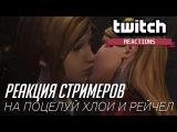 Реакция стримеров на поцелуй Хлои и Рейчел | Life is Strange: Before the Storm ep.2