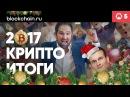 Итоги 2017 Рост криптовалют фьючерсы на биткоин Прогнозы криптовалют 2018 ► Token News