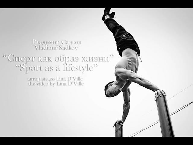 Спорт как образ жизни (Владимир Садков воркаут / Владимир Садков workout) автор Lina D'Ville