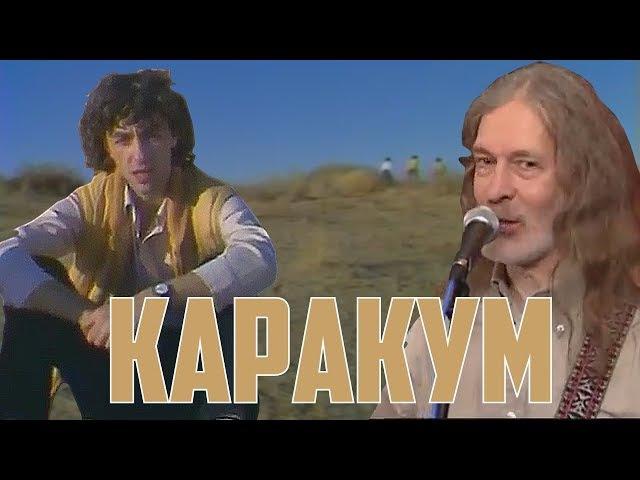 Группа Круг - Каракум