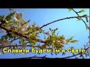 Твердо я вірю в те, що Ісус (Християнське Караоке) Християнські пісні