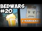 ПЬЯНАЯ КАТКА! 2 НЕБОЛЬШИХ ЧЕЛЛЕНДЖА! | BED WARS НАРЕЗКА №20 | Minecraft