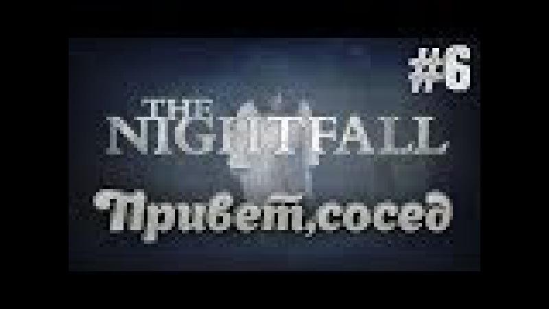 Инди хоррор ▶ The Nightfall (прохождение)6 ▶ Привет,сосед!