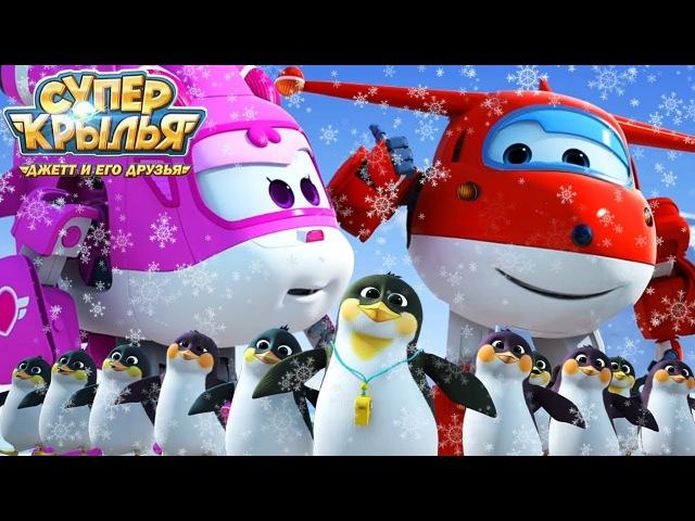 Супер Крылья Джетт и его друзья Super Wings Зимний сборник мультиков про Джетта и его друзей