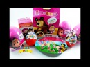 Маша и медведь Микс Киндер сюрприз, Симба, Пластиковые яйца,.Masha and bear.