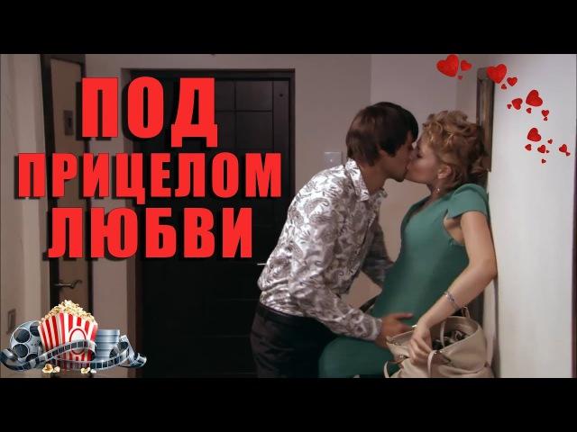 НАШУМЕВШИЙ ФИЛЬМ 'Под Прицелом Любви' 2017 HD Русские мелодрамы новинки онлайн