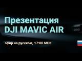 Презентация DJI: Mavic air и другие новинки / эфир на русском