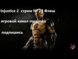 Injustice 2  стрим № 29 Флеш