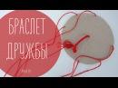 Красный браслет дружбы из ниток DIY рукавички