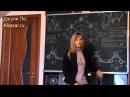 Семинар по Кармической нумерологии Полный фильм