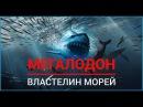 Мегалодон Властелин морей