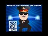 Dzham - Опа! Мусора (Rus Version PSY Gangnam Style)_www.FRURap.ru.wmv