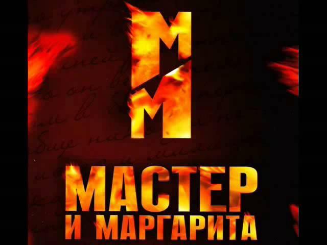 Мастер и Маргарита OST Великий бал у Сатаны