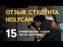 Отзыв об обучении в Holycam. 15 коммерческих съемок после обучения. Екатерина Козырева